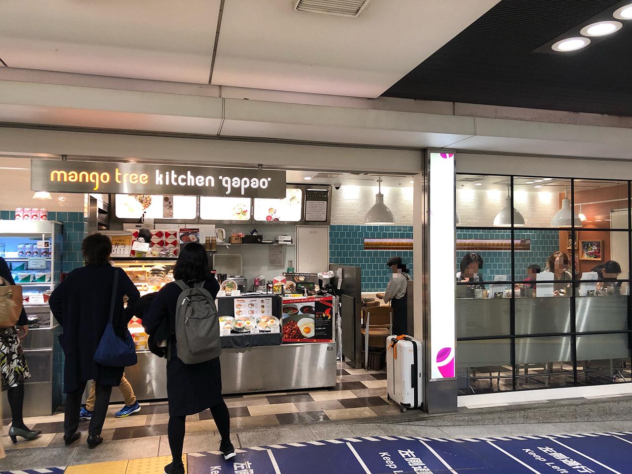 マンゴツリーキッチン 東京駅グランスタの外観