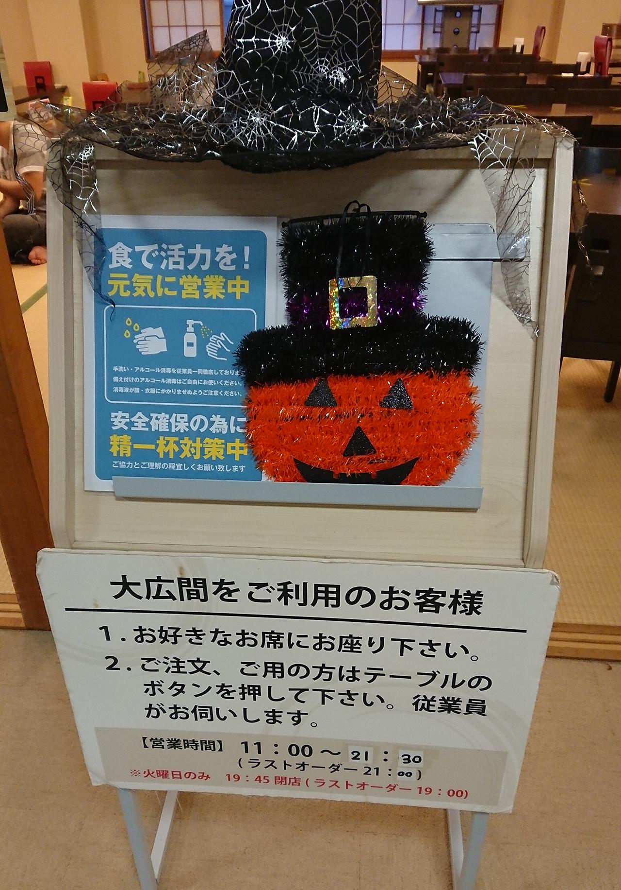 ハロウィンの飾り付けがされた案内看板の写真