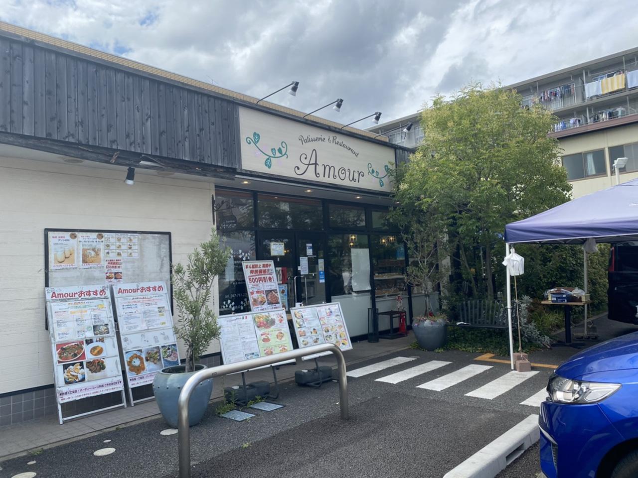 Patisserie &Restaurant Amour 原木中山店の外観