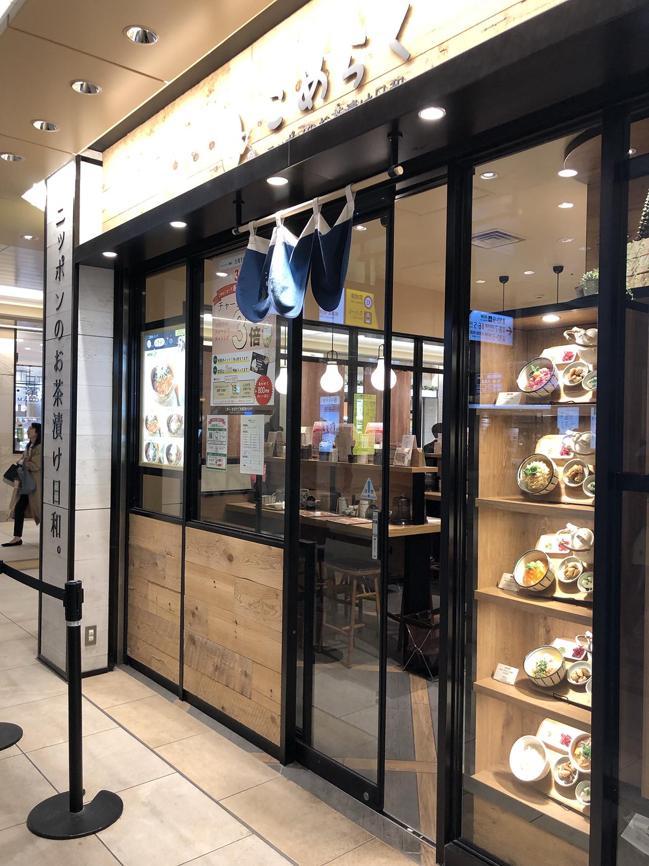 こめらく ペリエ千葉店の画像