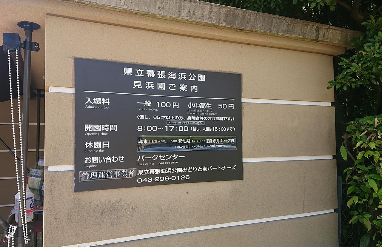 見浜園入口の看板の写真