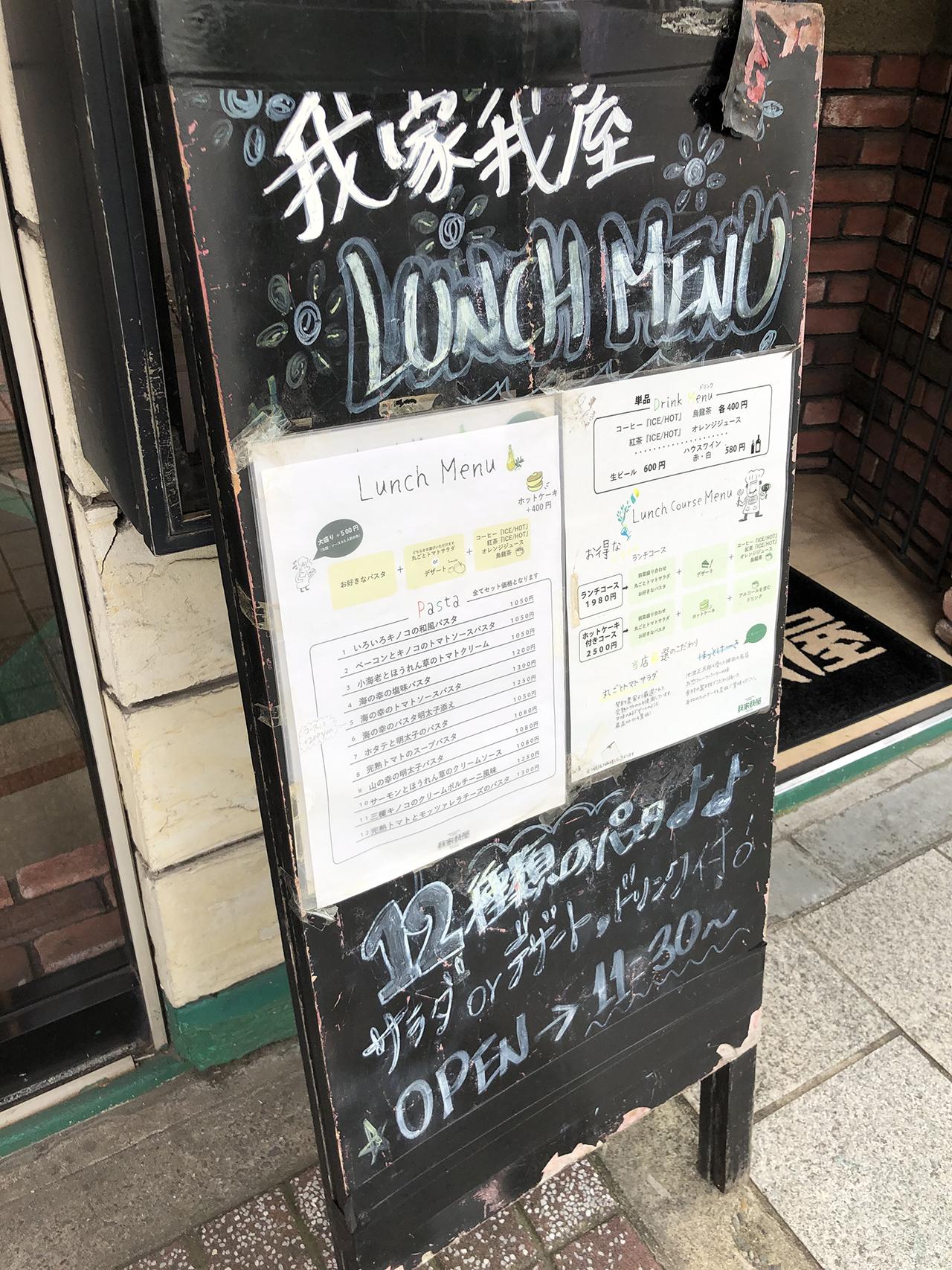 店舗入口のメニューの写真