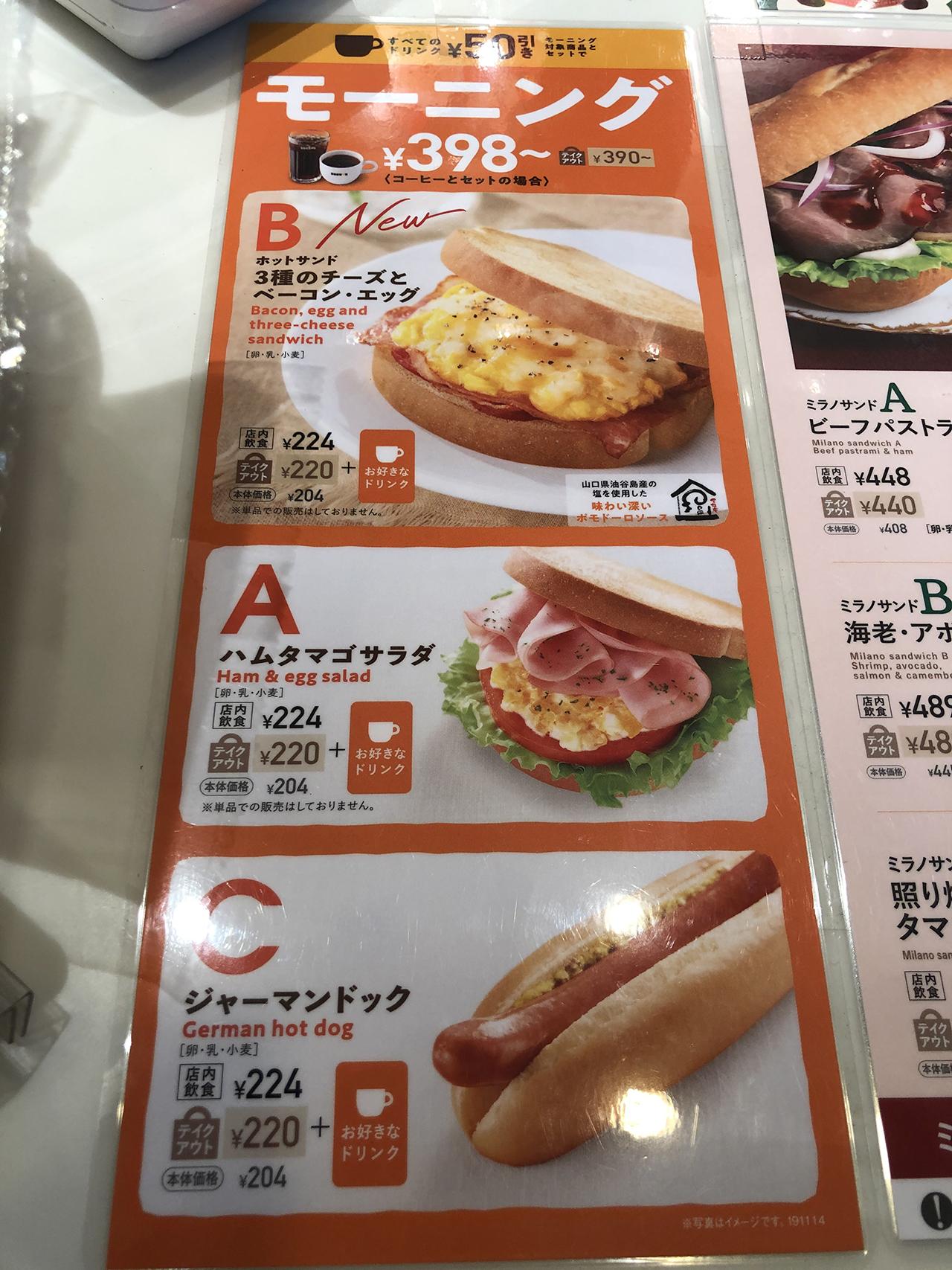 ドトールコーヒーショップ 千葉県庁前駅前店の投稿写真5
