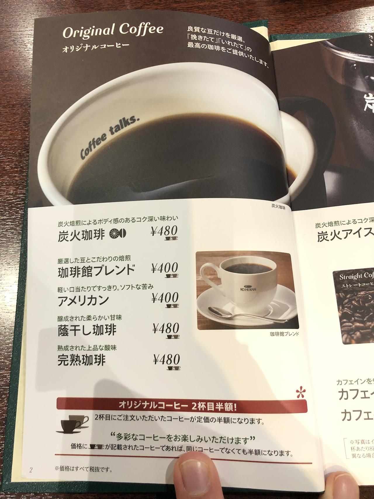 珈琲館 イオンモール津田沼店の投稿写真6