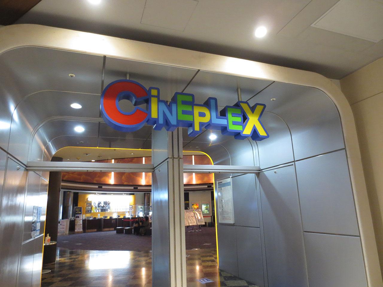 CINEPLEX(シネプレックス)幕張の外観
