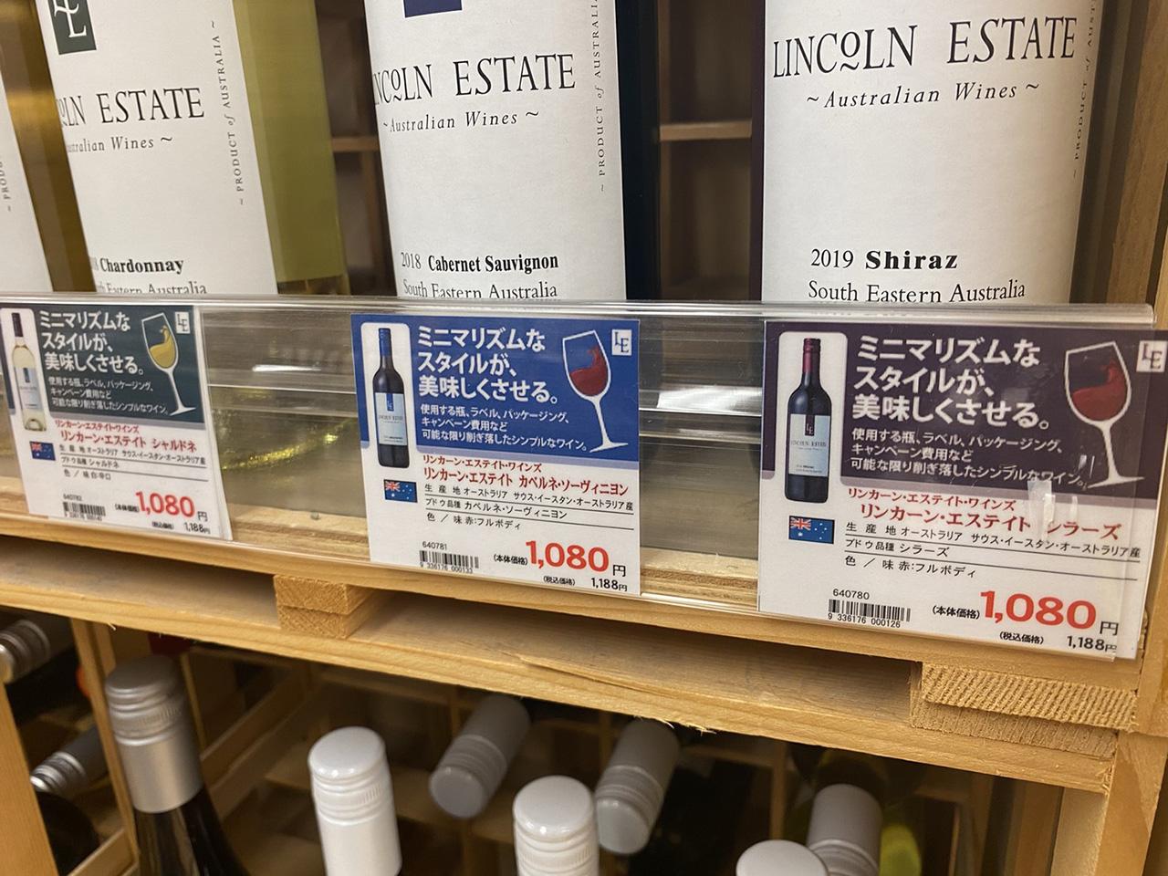 ワインのアップ写真2