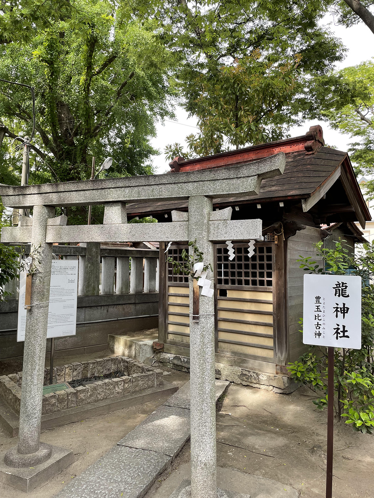 龍神社の写真