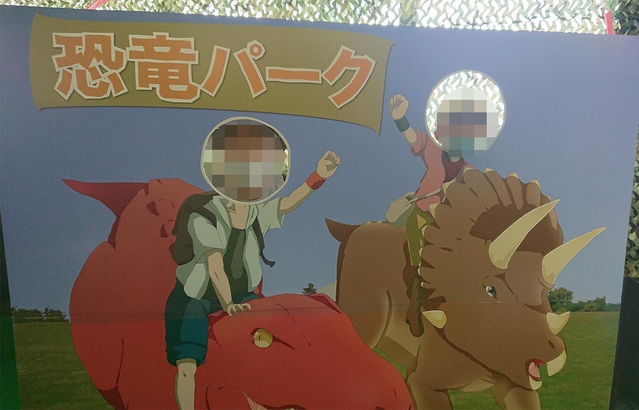恐竜パークの看板の写真2