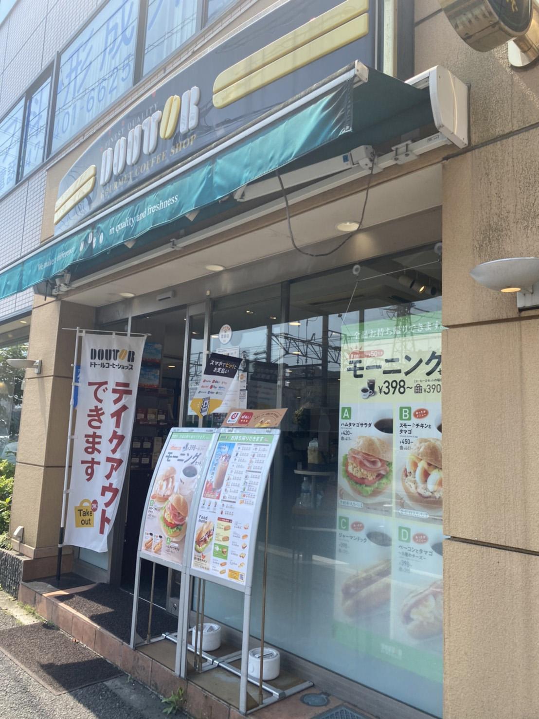 ドトールコーヒーショップ 西船橋南口店の画像