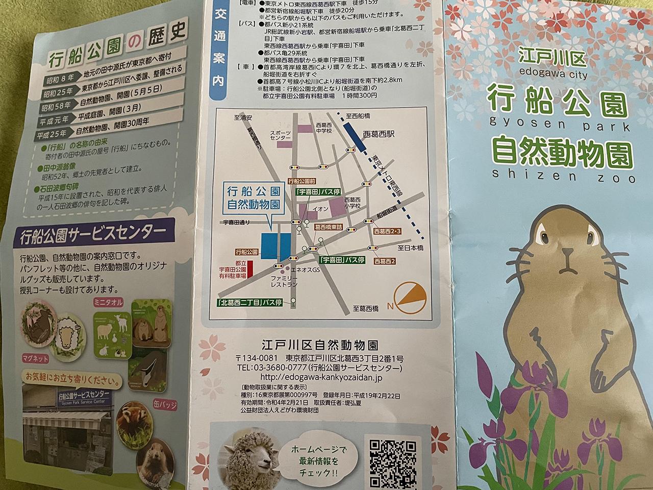 江戸川区自然公園のパンフレットの写真