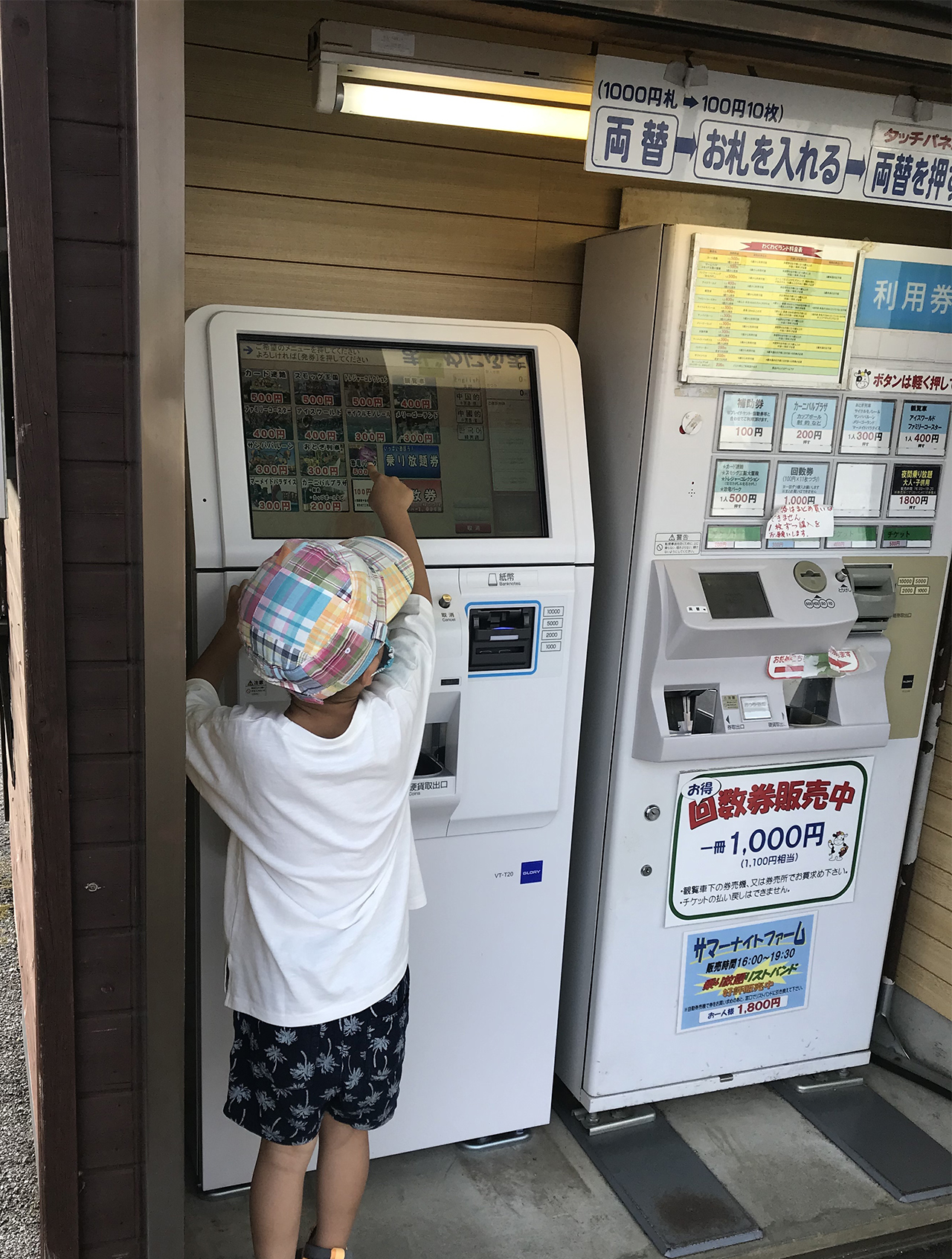 アトラクションの券売機の写真