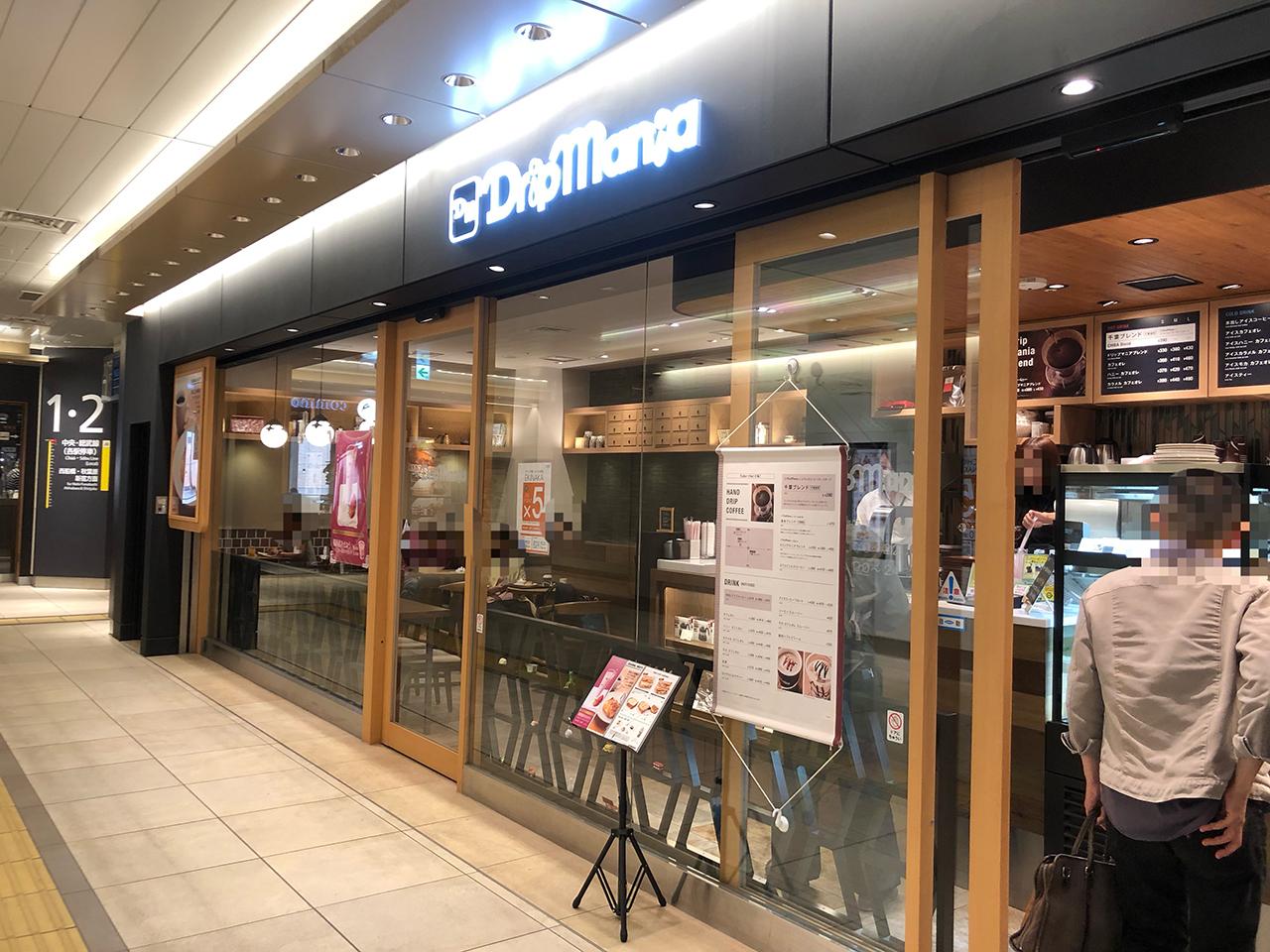 ドリップマニア ペリエ千葉エキナカ店の画像