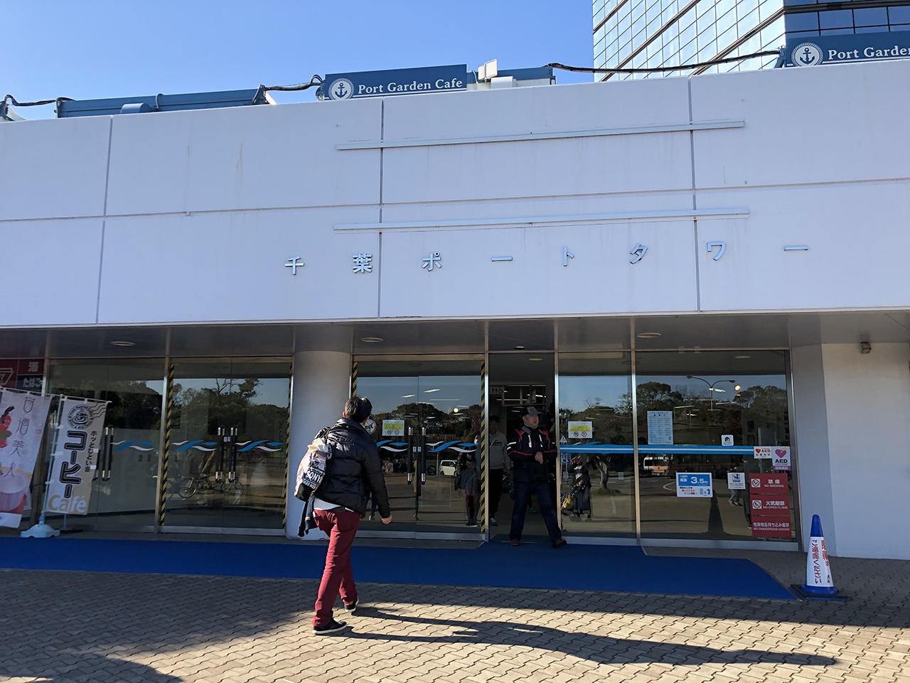 千葉ポートタワー入口の写真