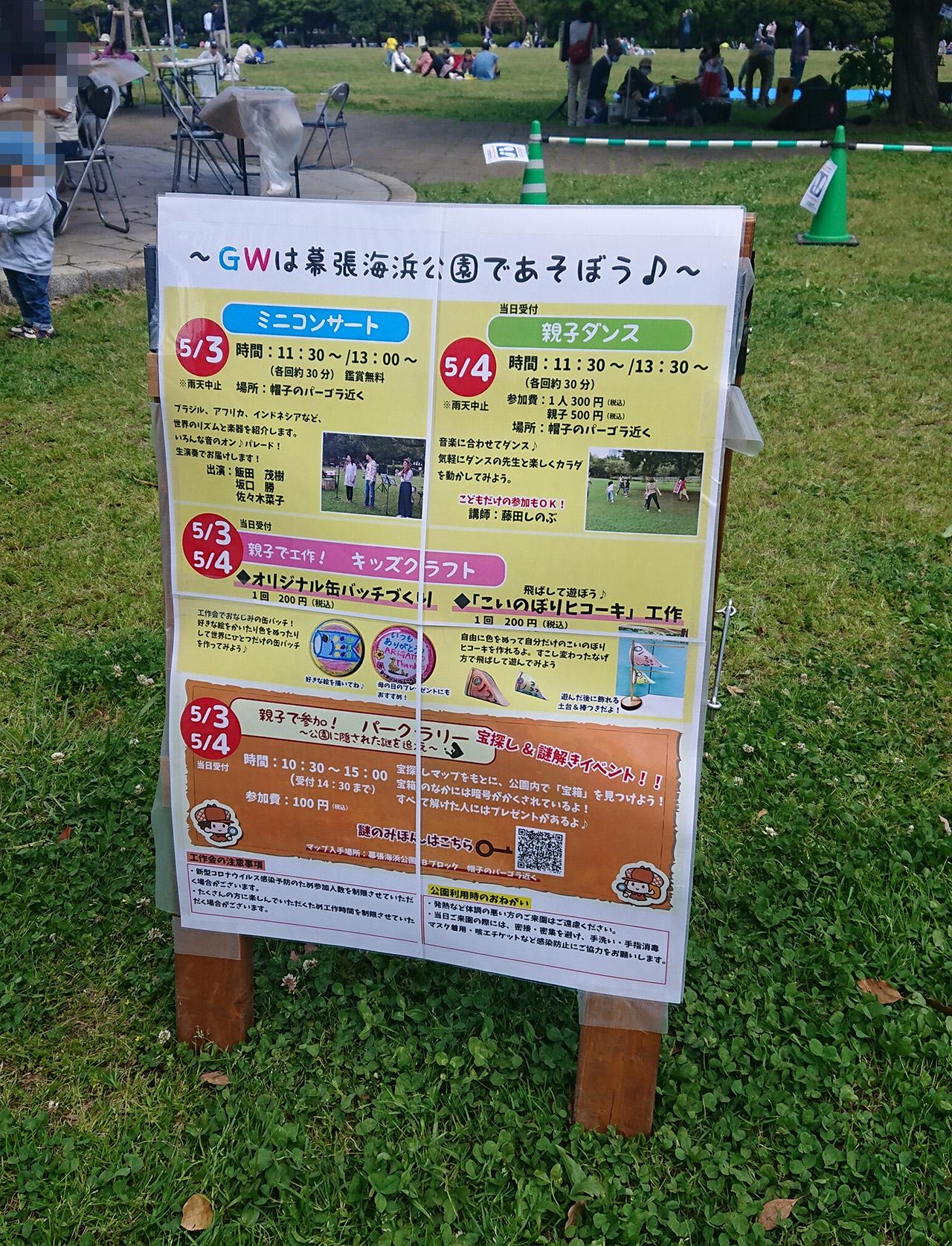 イベント情報の看板の写真