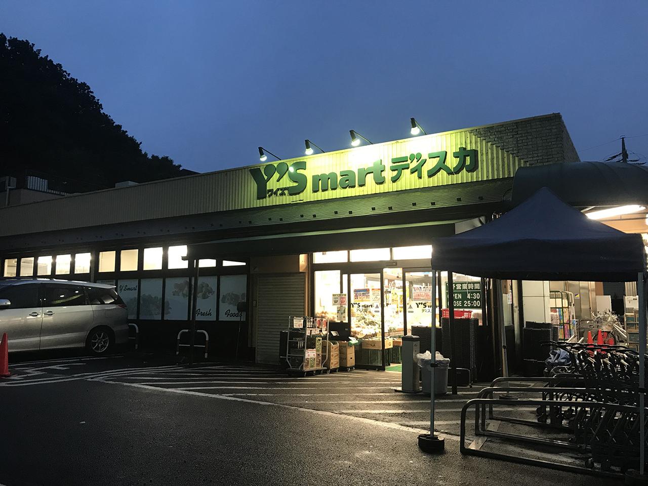 ワイズディスカ大野店の画像
