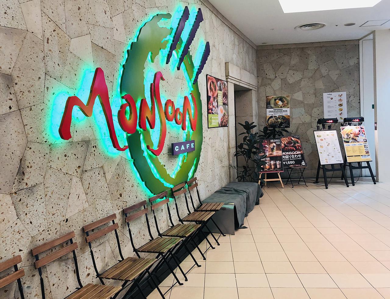MONSOON CAFE(モンスーンカフェ) ららぽーとTOKYO-BAYの外観