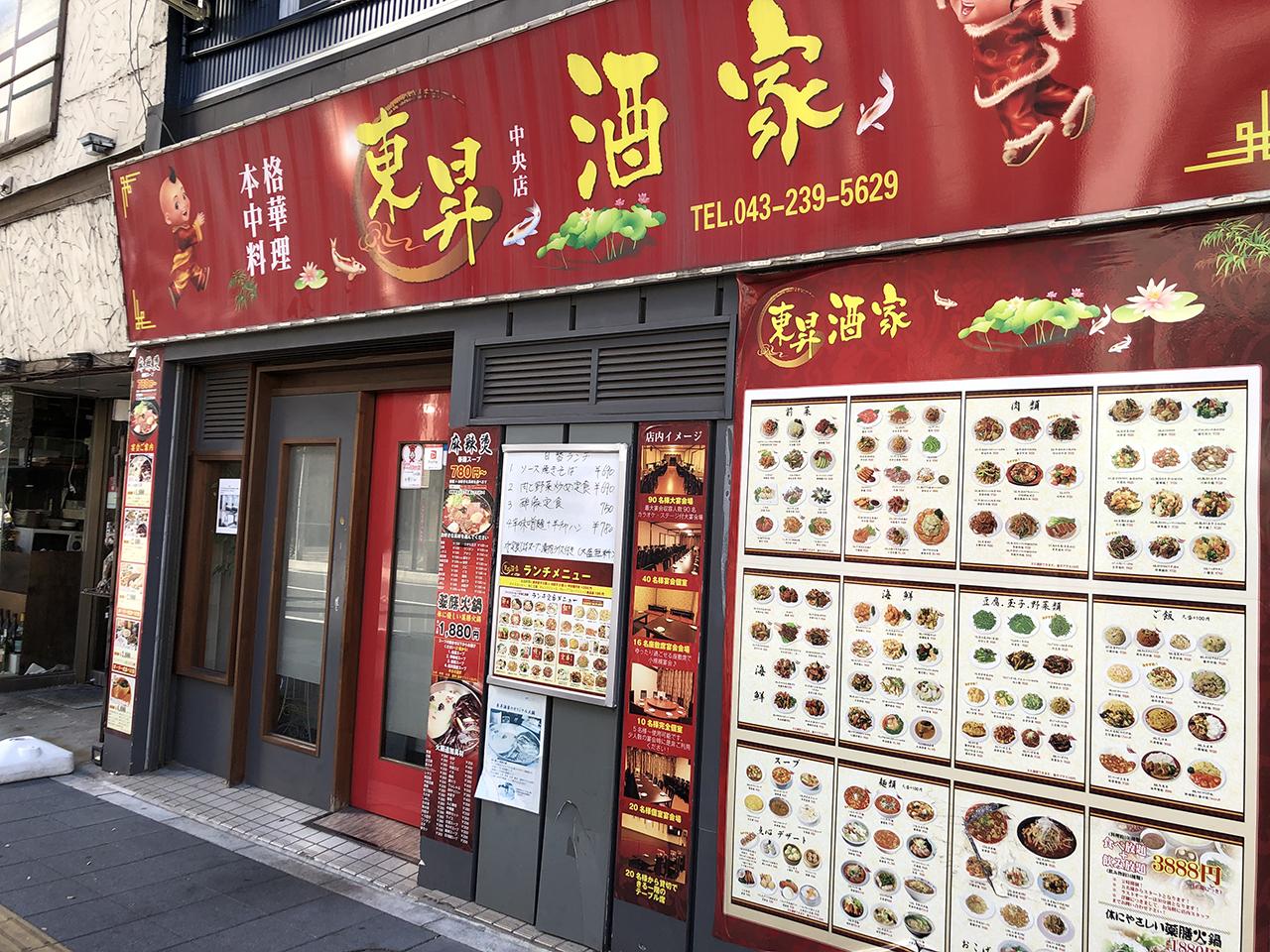 東昇酒家 中央店の画像