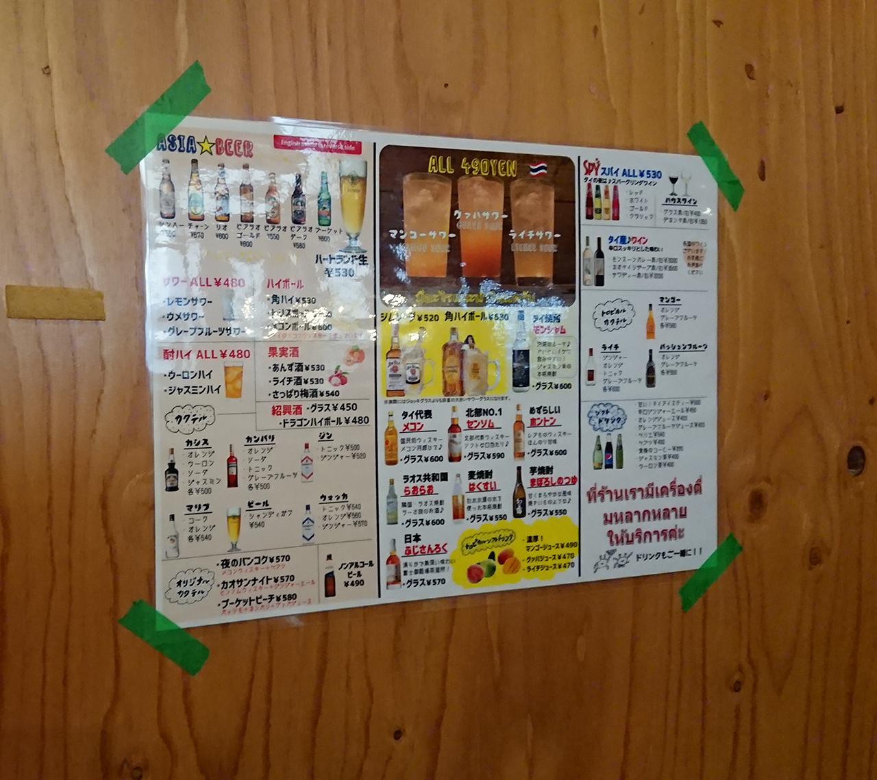 壁に貼られたアジアンビールのメニュー写真