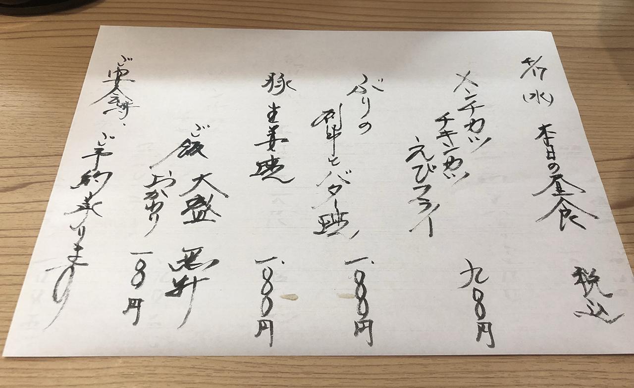 手書きのランチメニューのアップ写真