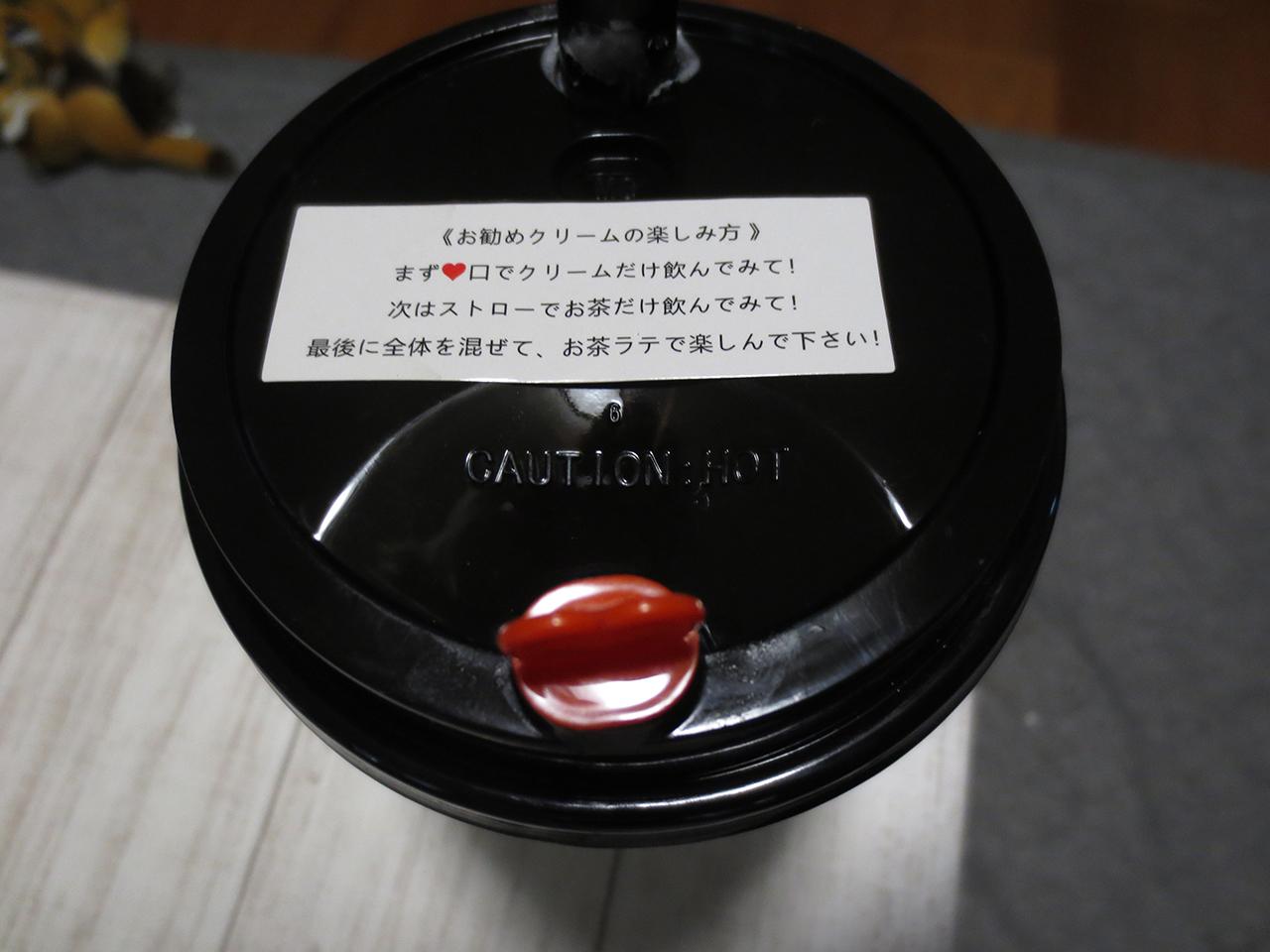 おすすめの飲み方が書かれたドリンクの蓋の写真
