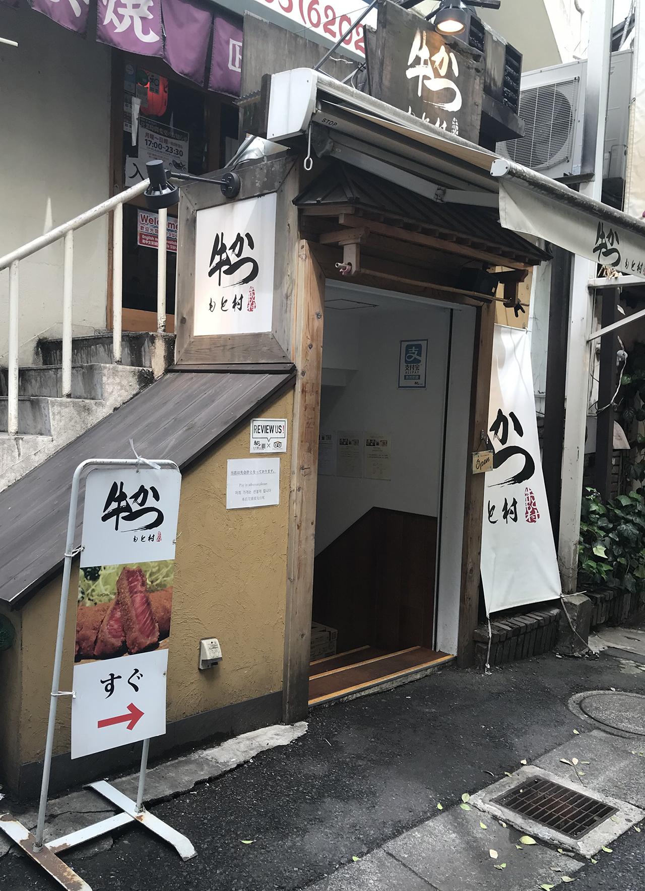 牛かつもと村 東京八重洲店の画像