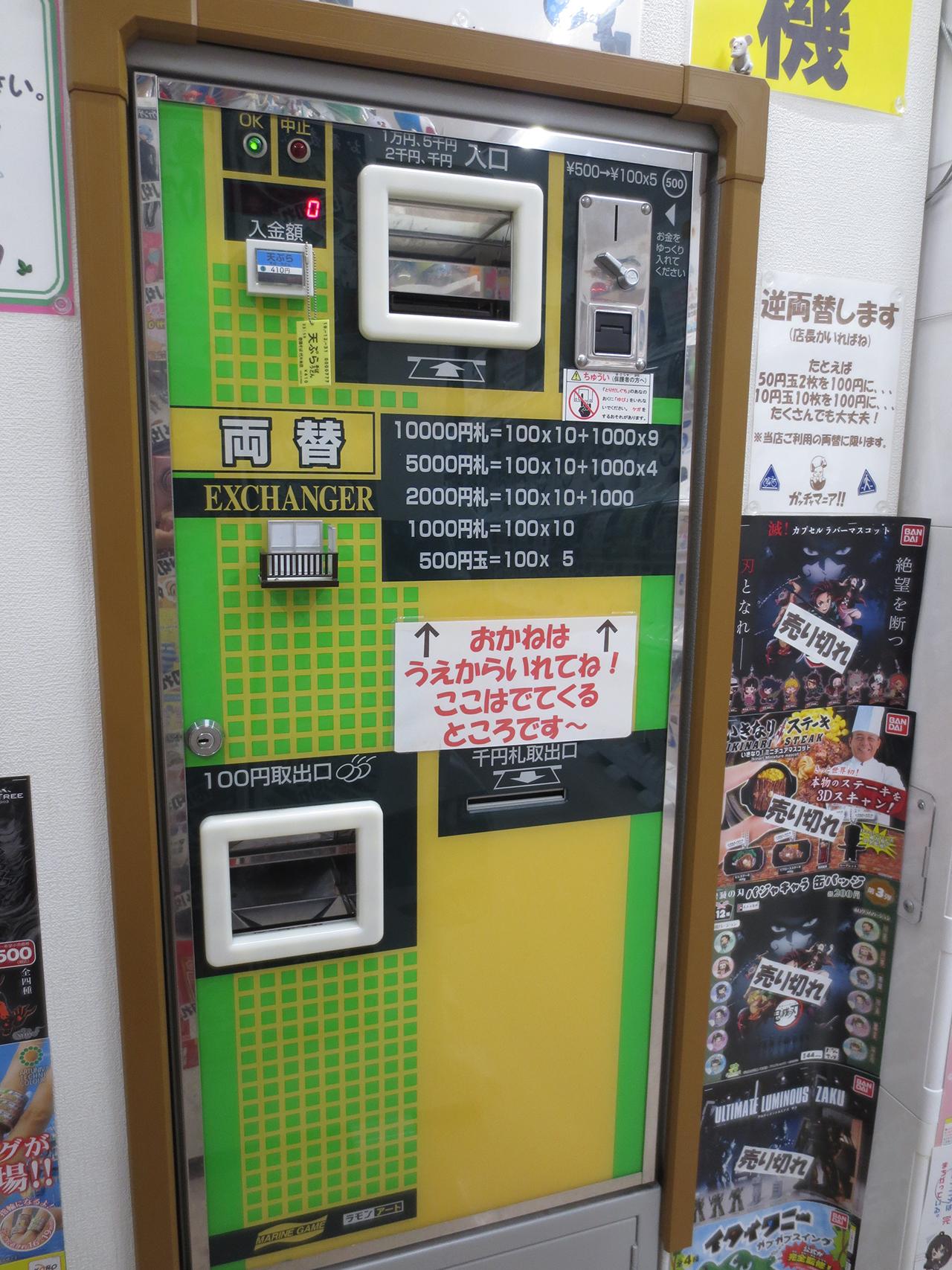両替機の写真