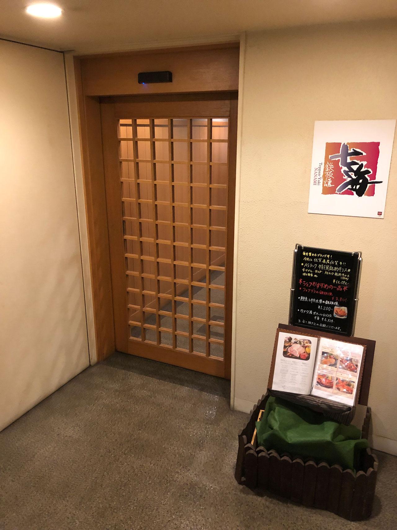 鉄板焼 七海 アパホテル&リゾート東京ベイ幕張の画像