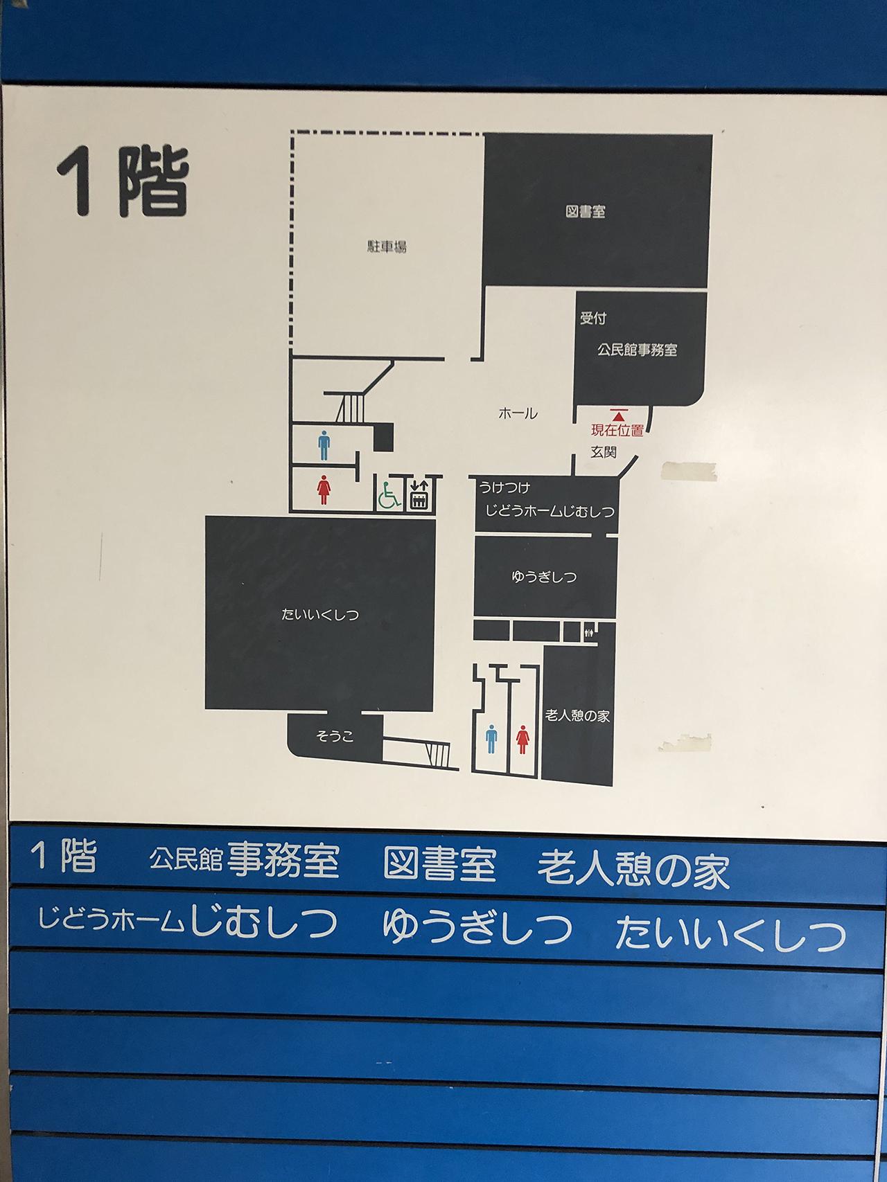 1Fの館内案内図の写真