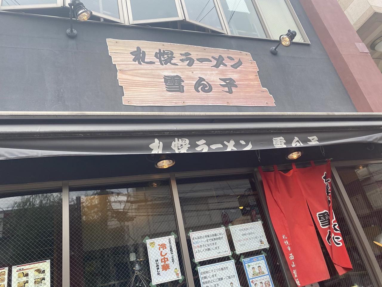 札幌ラーメン 雪ん子の外観