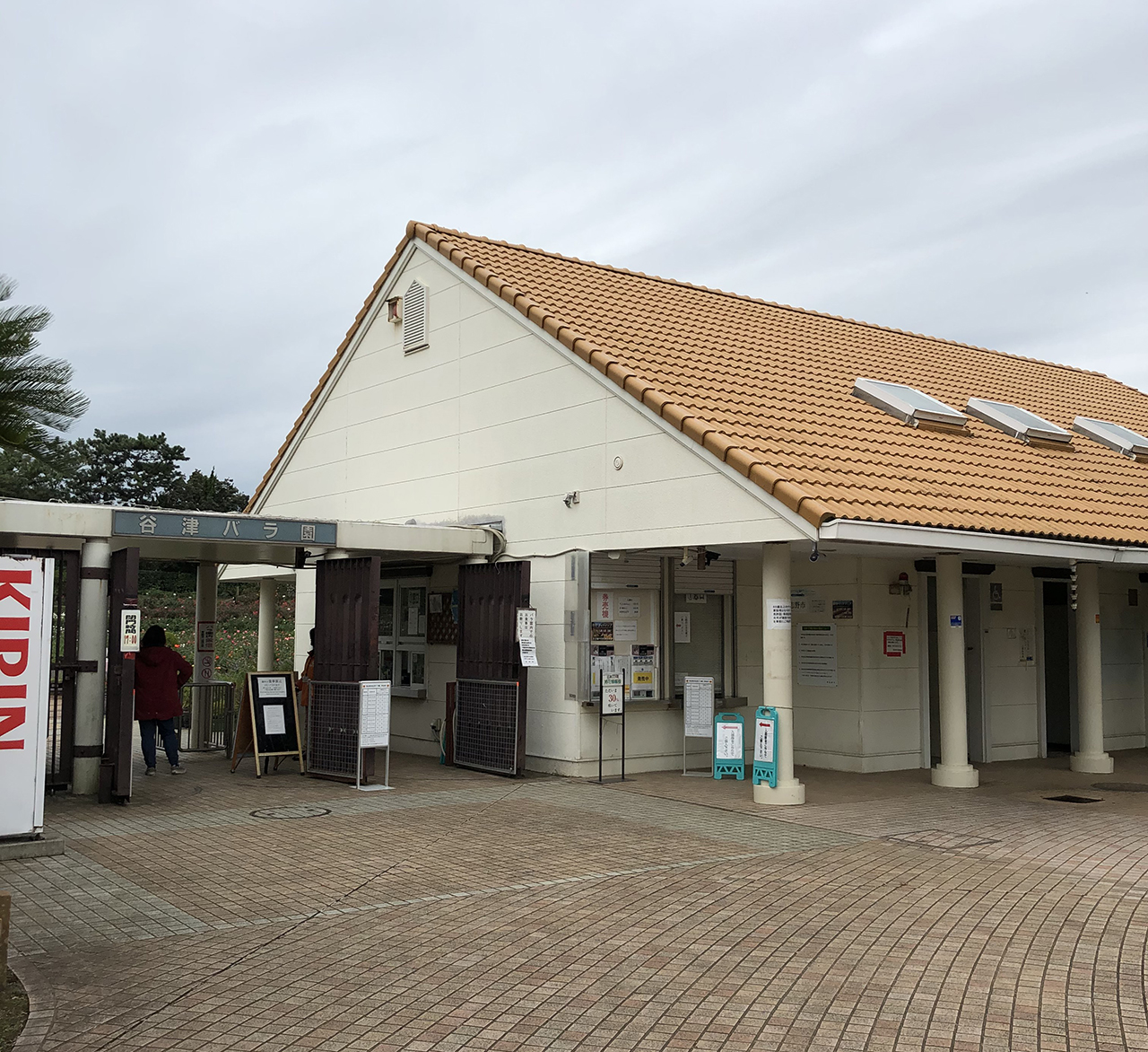 バラ園の入口の写真
