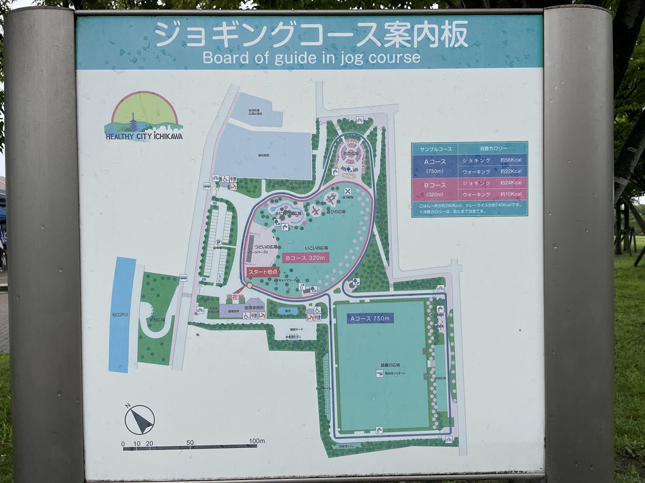 ジョギングコース案内図の写真