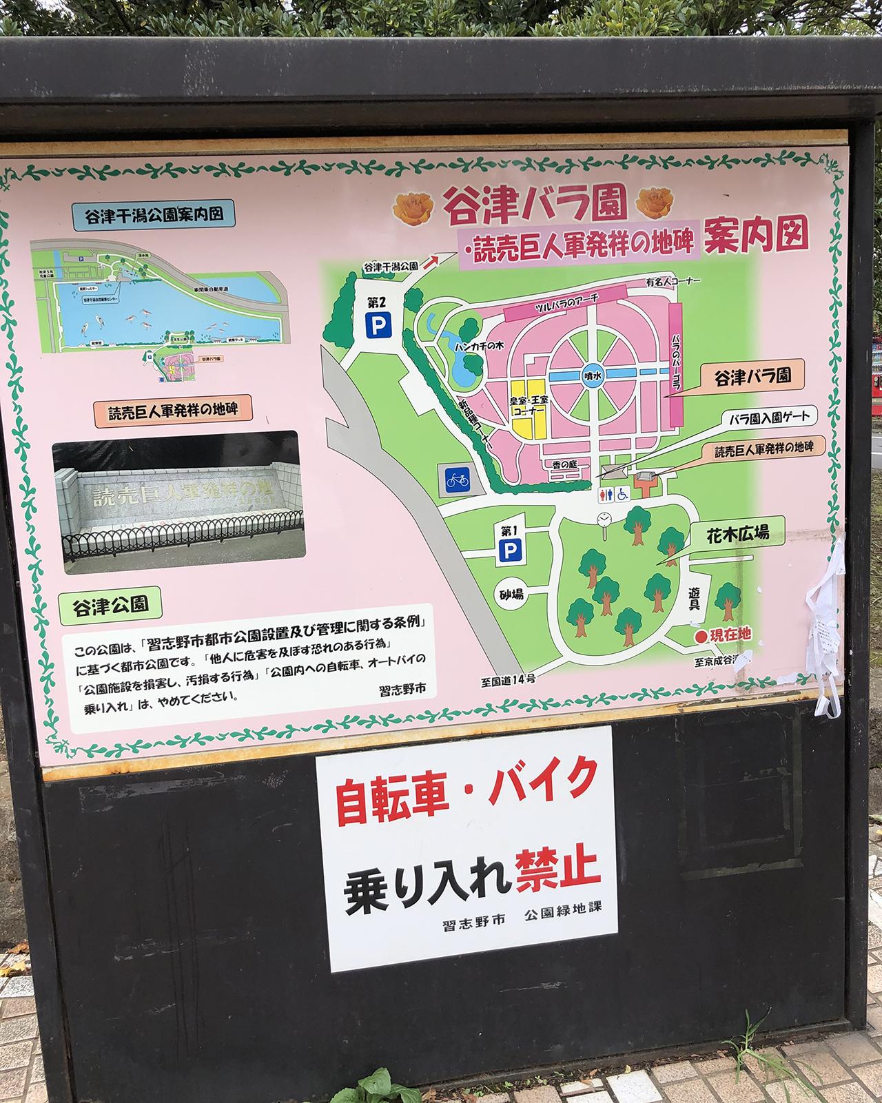 谷津公園の地図の写真