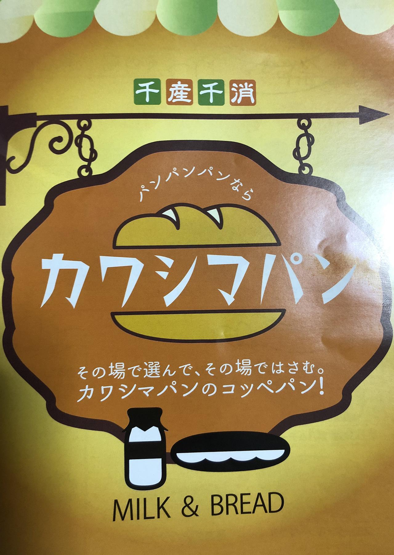 カワシマパンの画像