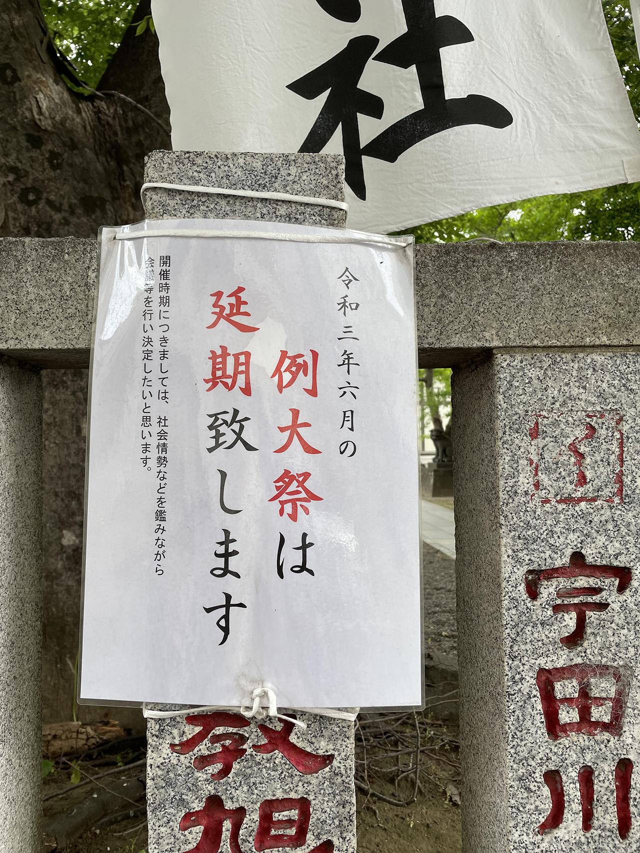 浦安三社祭延期の張り紙の写真