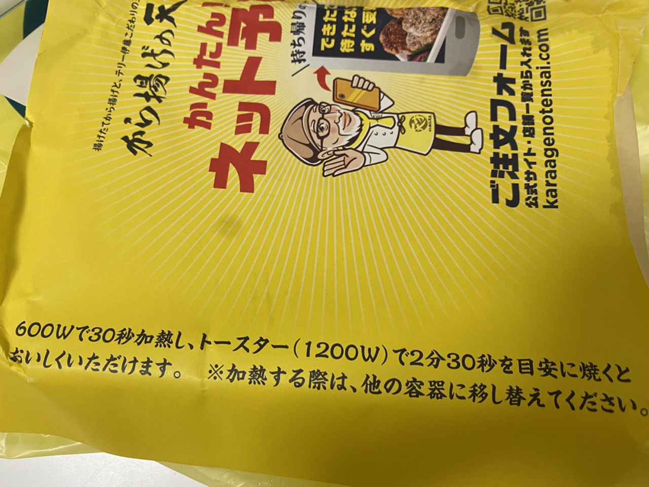 商品パッケージに書かれた美味しく食べるポイントの写真