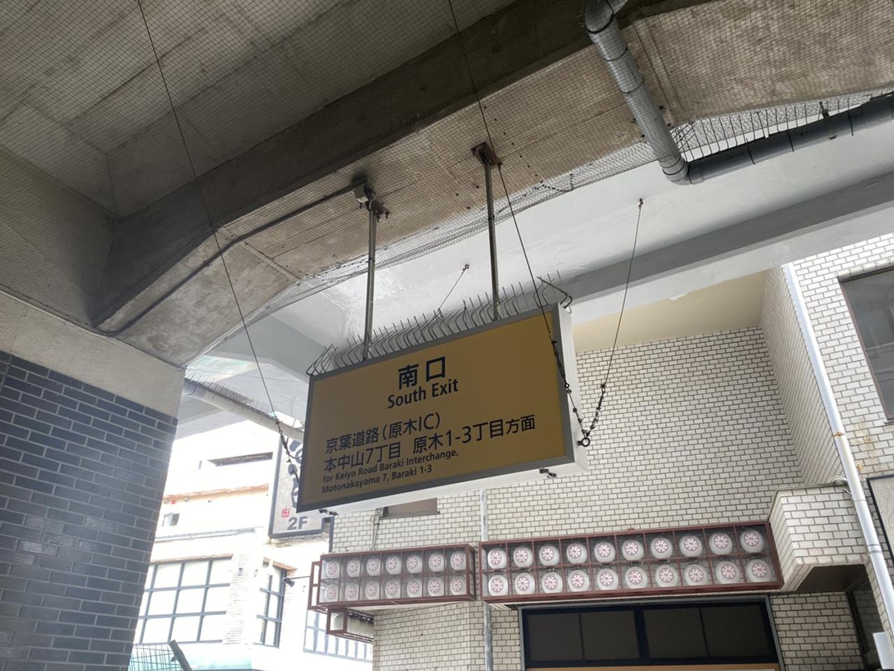 原木中山駅の南口看板の写真