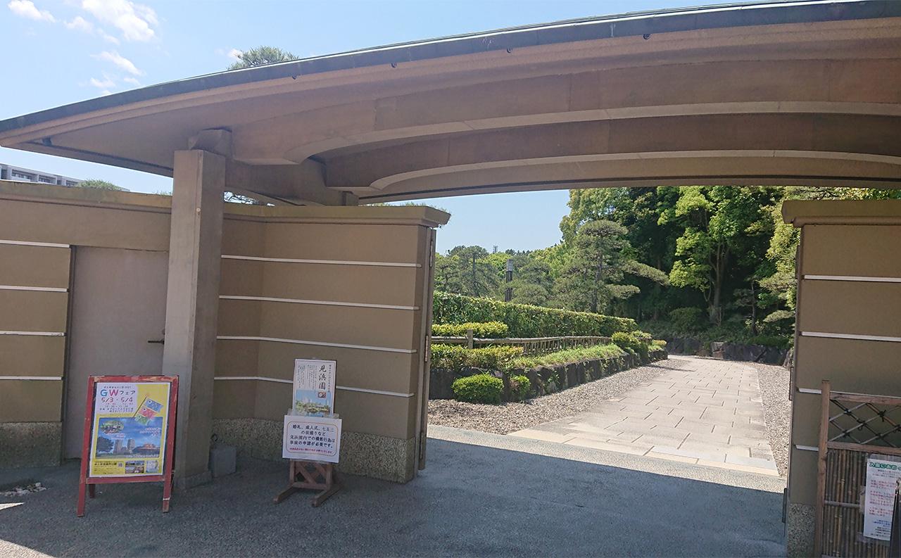 見浜園入口の写真
