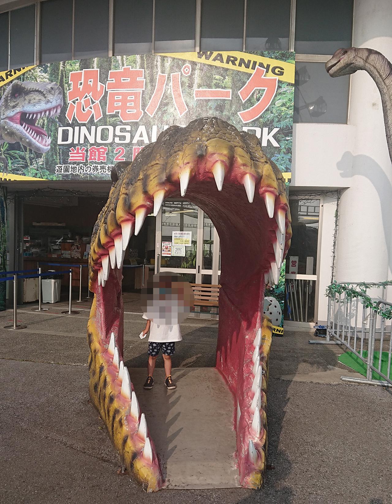 恐竜パークの入り口の写真