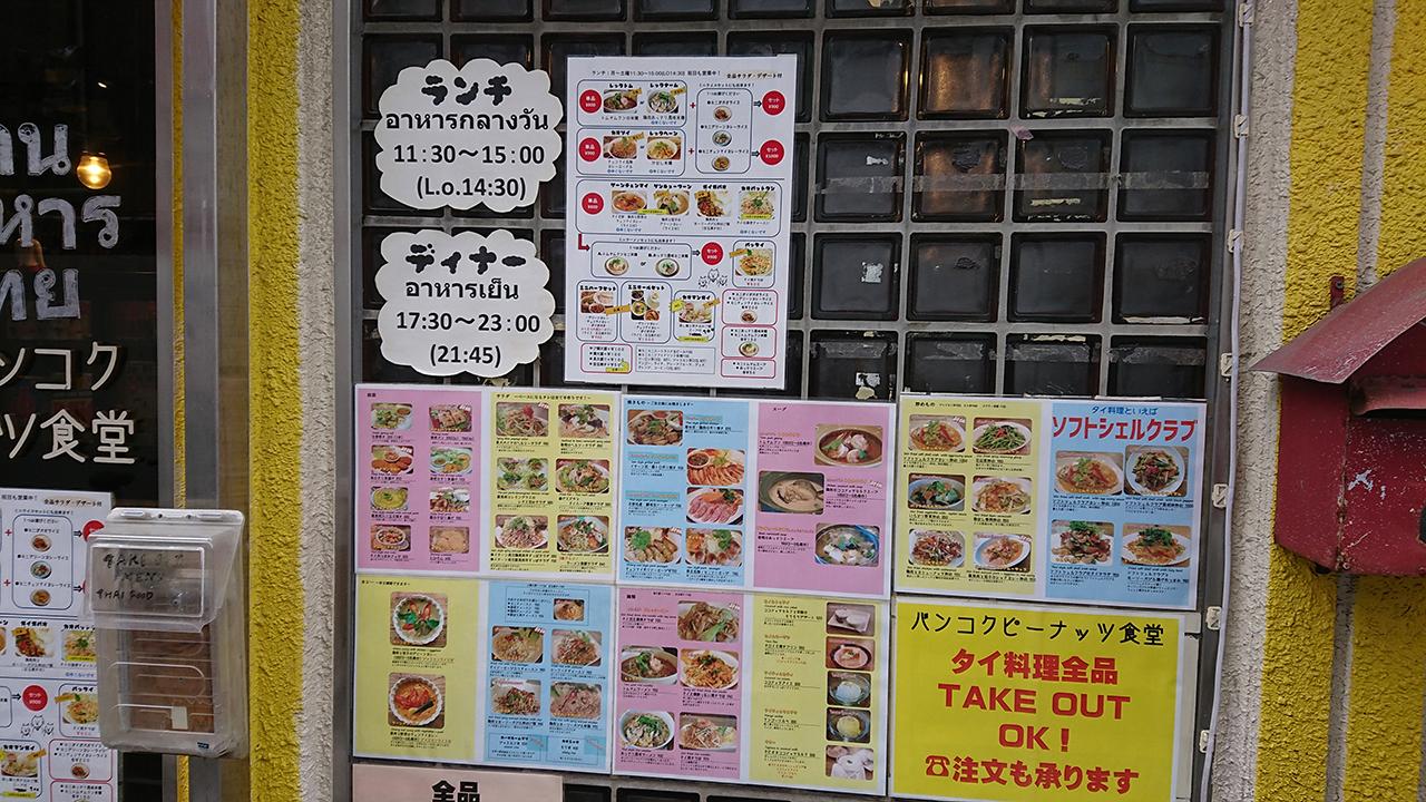 バンコク ピーナッツ食堂の投稿写真18