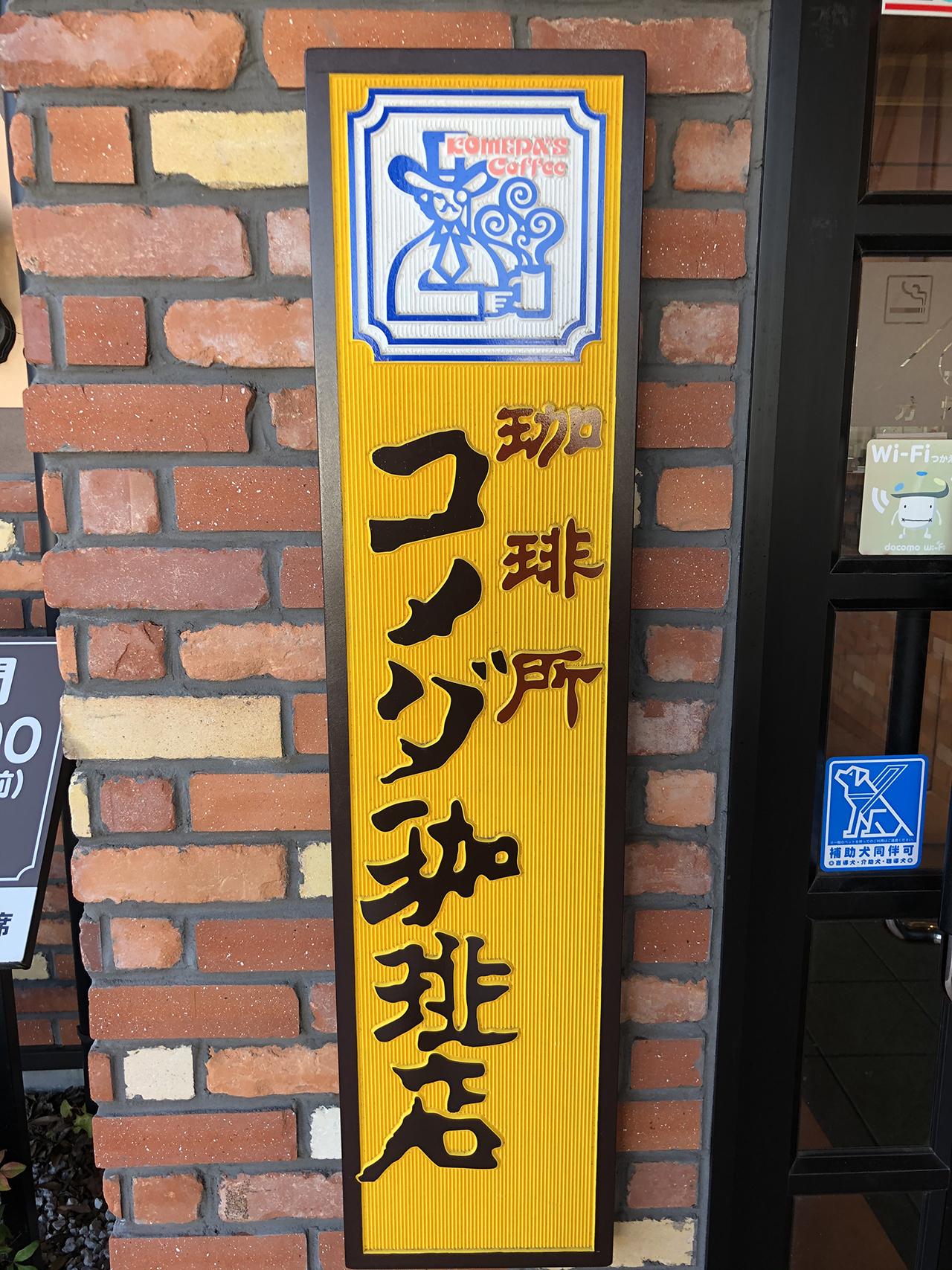 珈琲所コメダ珈琲店 ミスターマックスおゆみ野店の画像