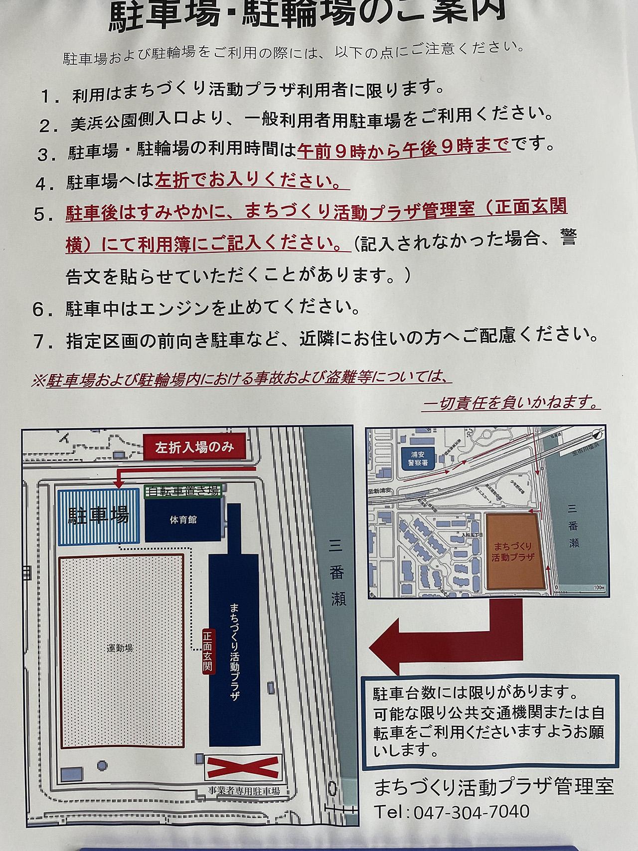 駐車場・駐輪場利用手続き用紙の写真