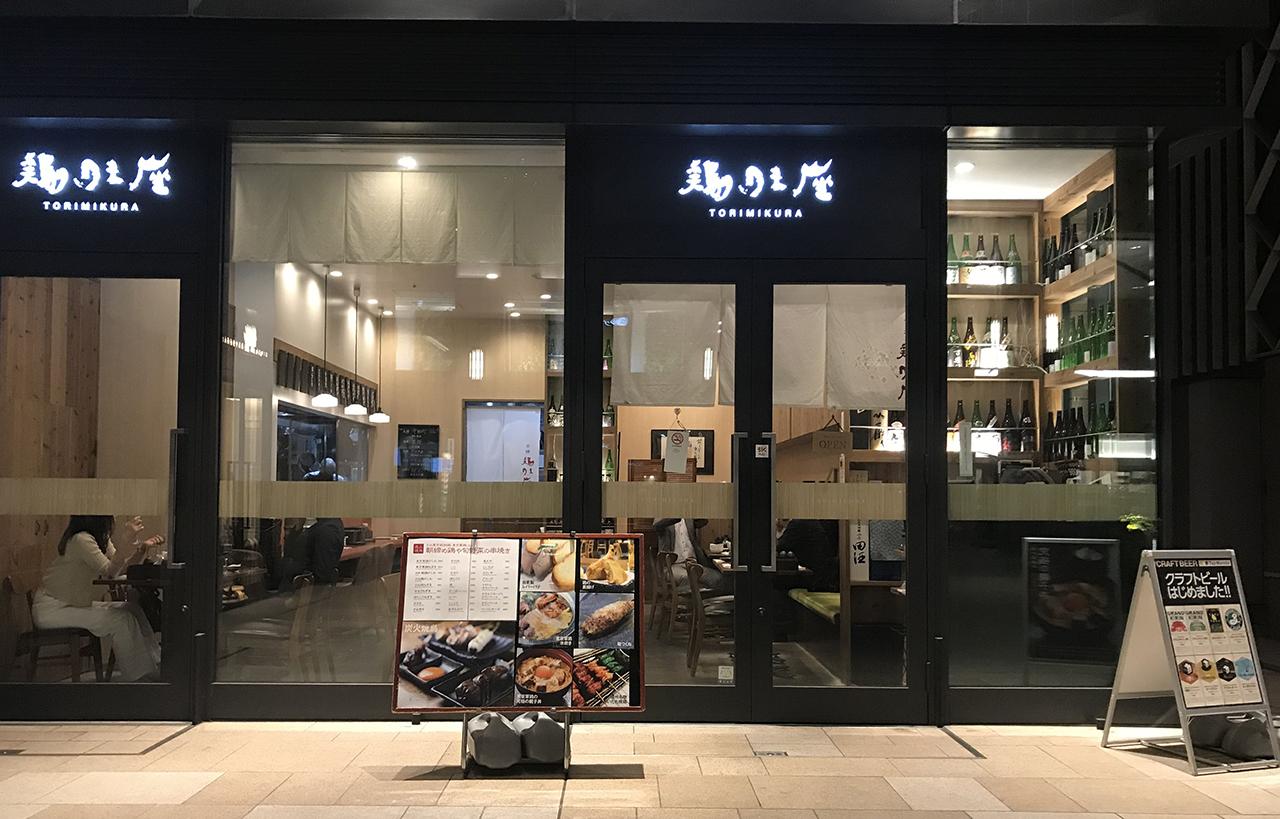 鶏味座 京橋エドグラン店の画像