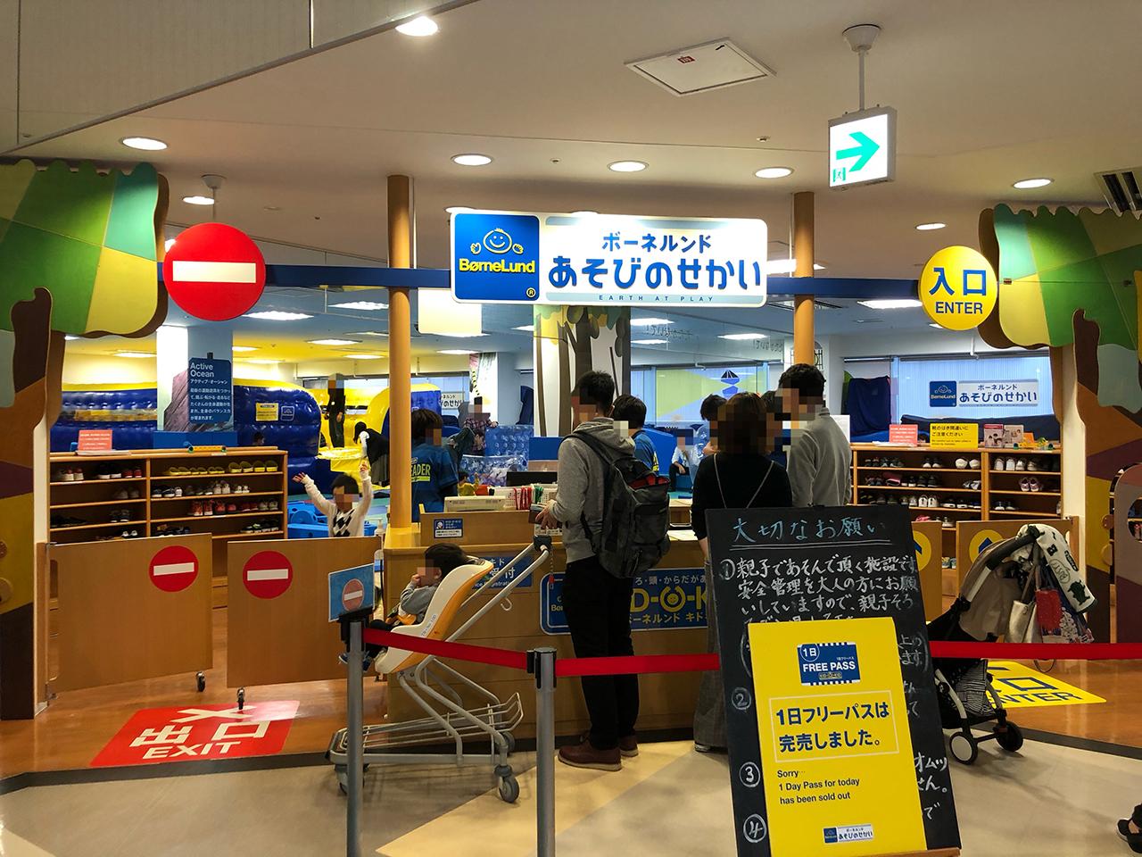 あそびのせかい ららぽーとTOKYO-BAY店の画像