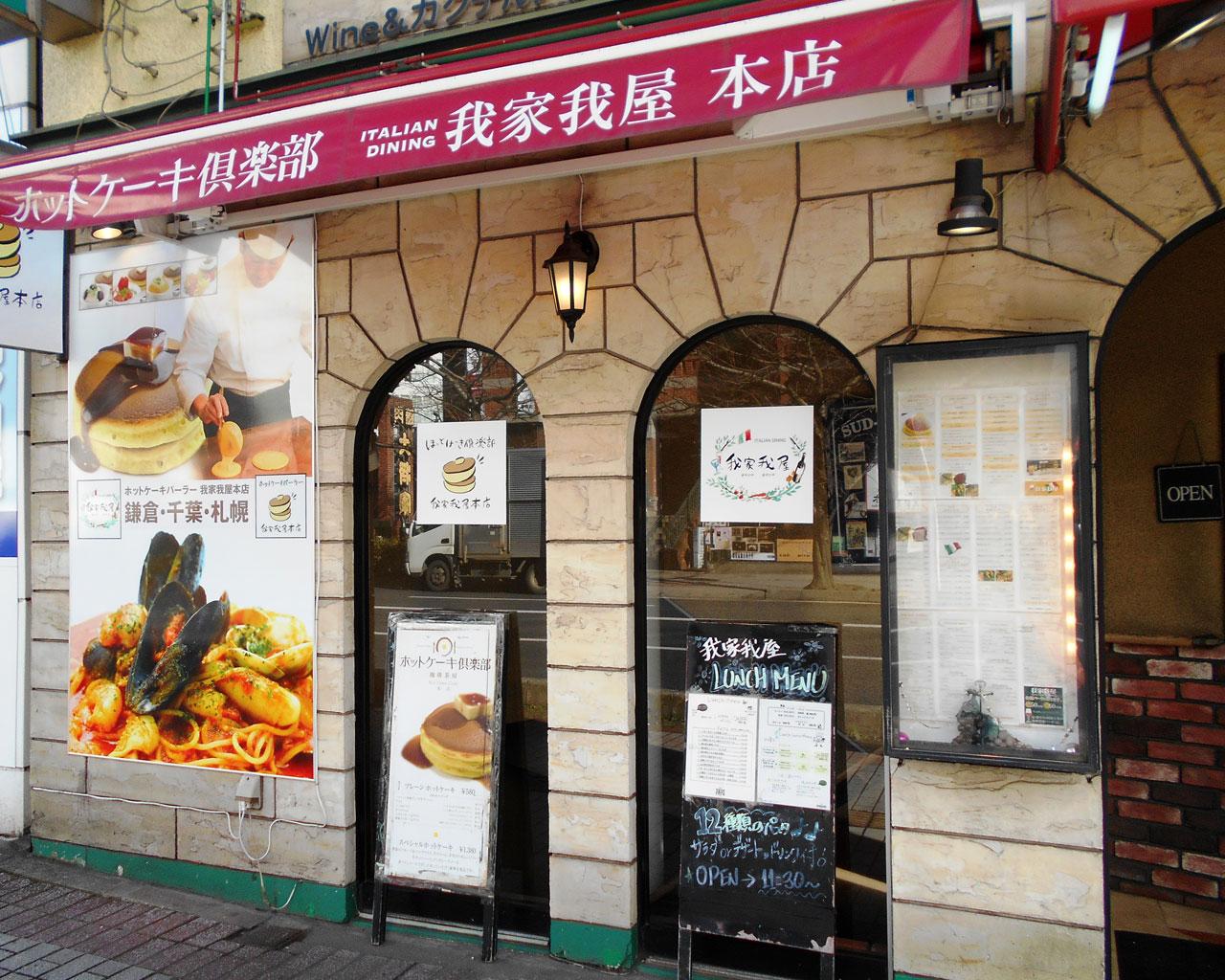ホットケーキ倶楽部 イタリアンダイニング 我家我屋 千葉本店の画像