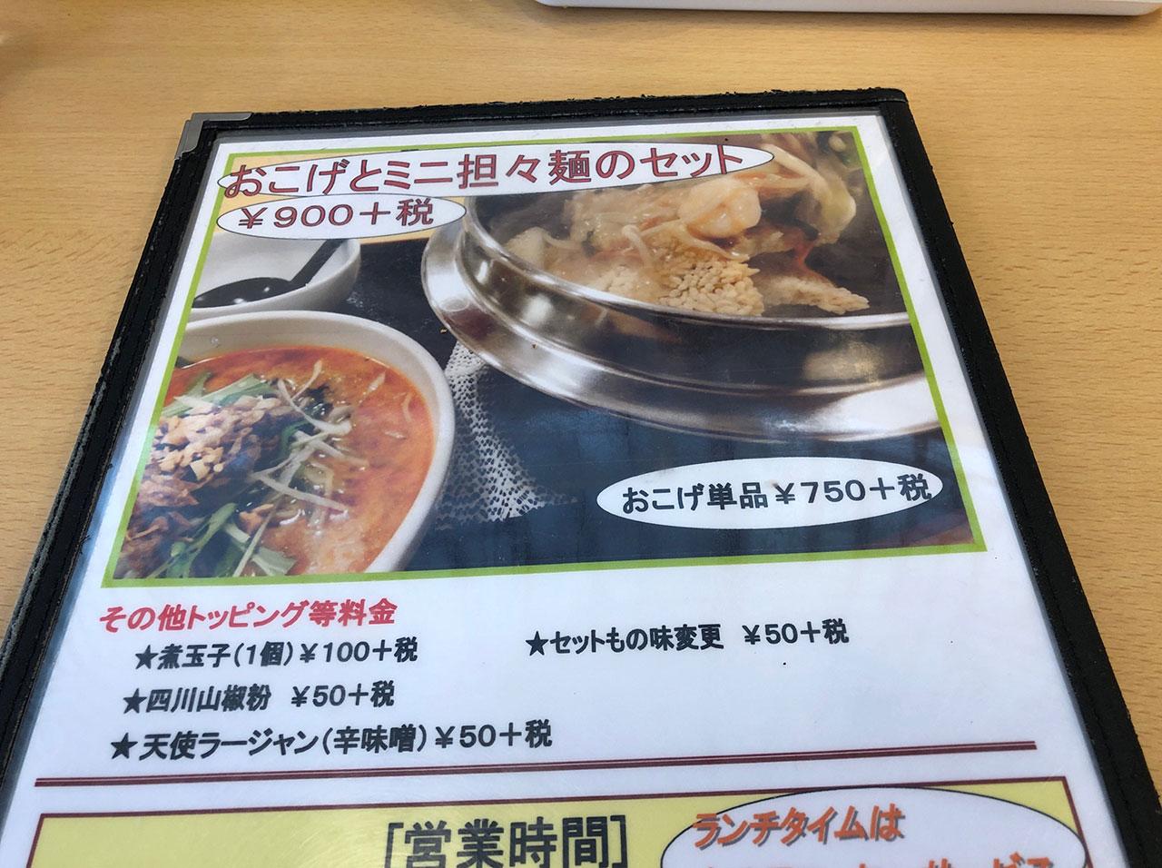 天使担々麺の投稿写真2