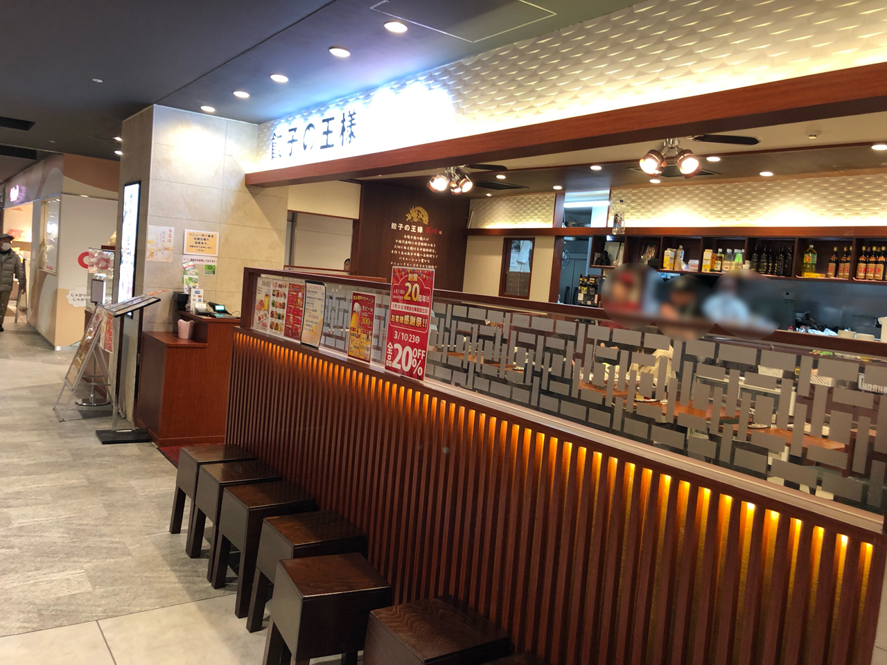 北京料理 餃子の王様 龍吟 ペリエ千葉店の外観