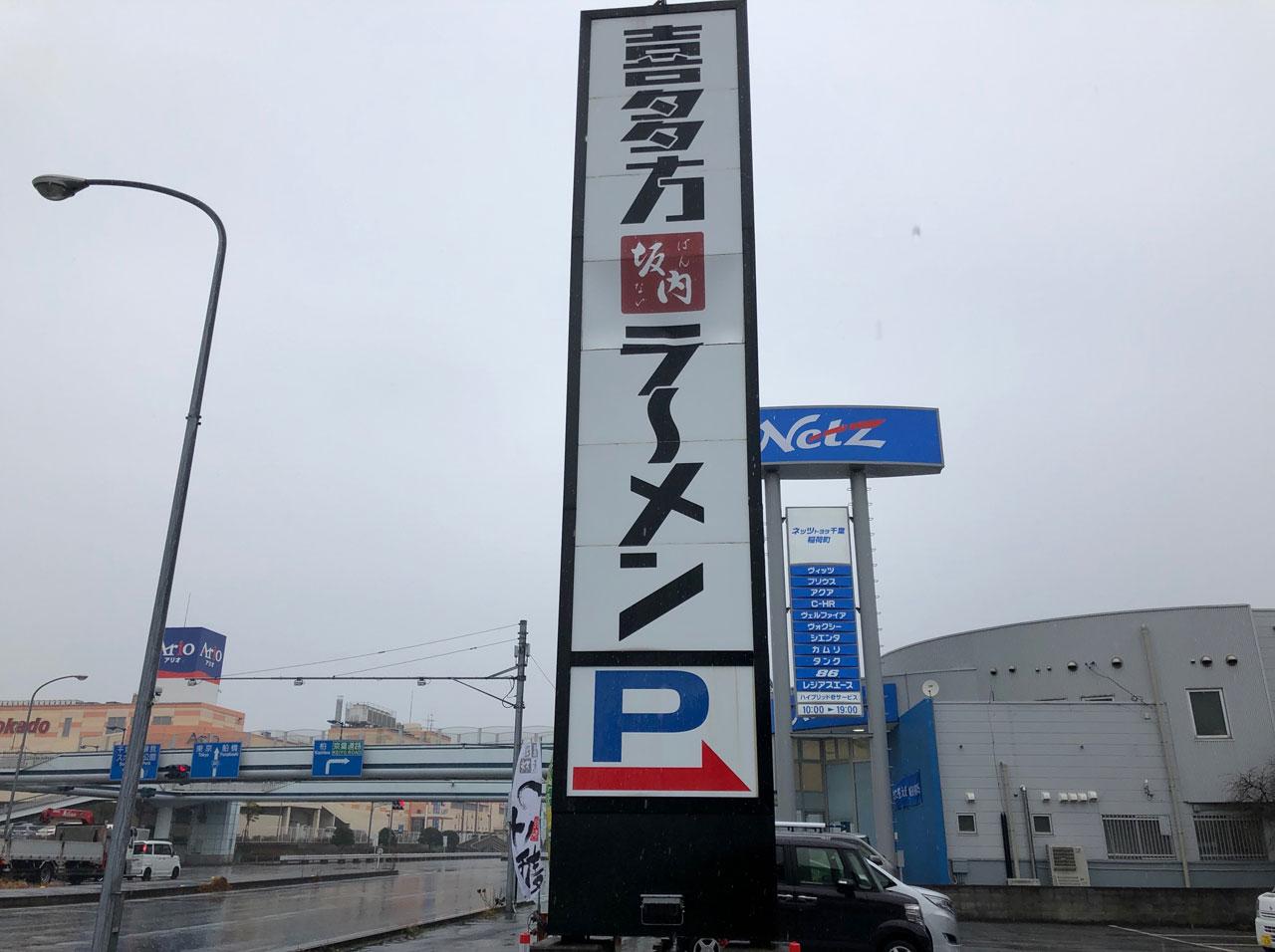 喜多方ラーメン 坂内  蘇我店の外観