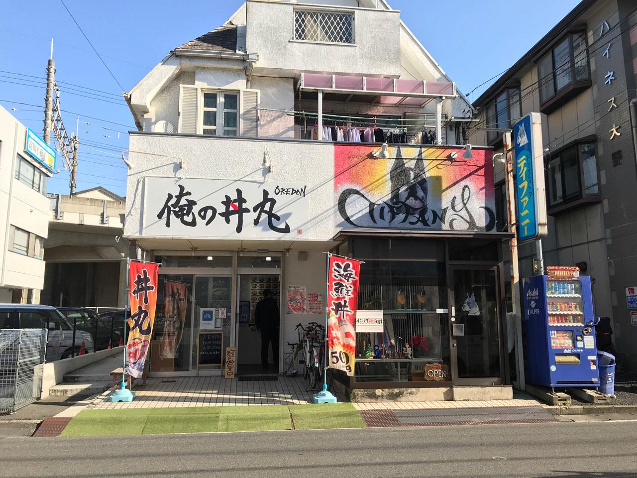 俺の丼丸 市川大野店の画像
