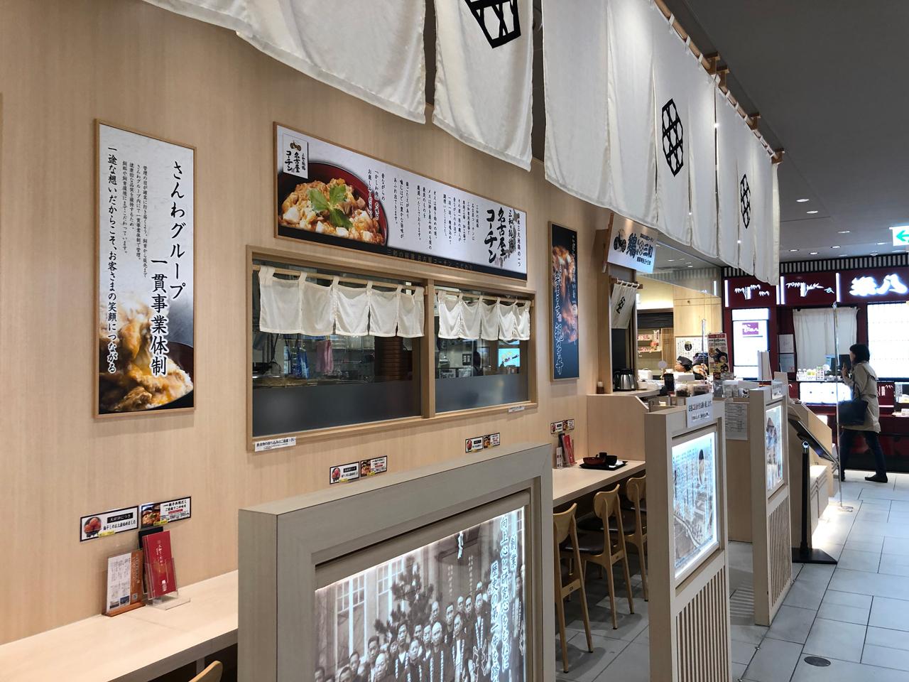 鶏三和 ペリエ千葉店の画像