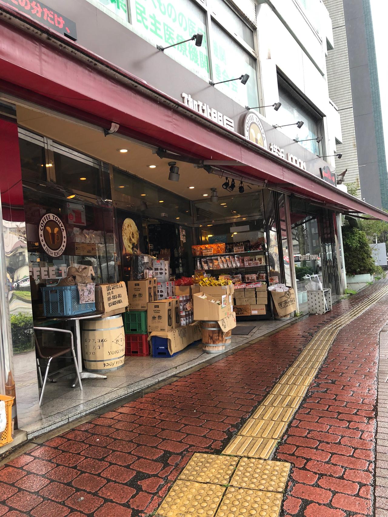 珈琲問屋 千葉店の画像